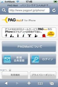 Pagmail